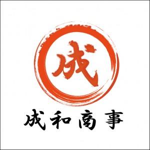 成和商事-ロゴ1