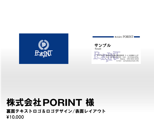 Business-Card-Design_porint